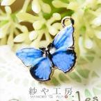バタフライチャーム ブルーパープルの蝶(約15x20mm)1個 ゴールド 亜鉛 カン付き  ハンドメイド 素材 部品 レジン