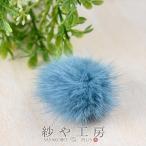 紗や工房 ミンクファーボール 全球  ブルー 40mm 1個