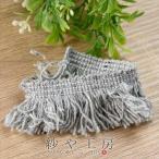 ショッピングフリンジ 紗や工房 フリンジレース ニット風リボン グレー 約10cm