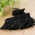 ショッピングフリンジ 紗や工房 フリンジレース ニット風リボン ブラック 約10cm