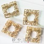 チャーム コネクターパーツ スクエア ゴールド 15.3mm 4個 アクセサリーチャーム ピアス イヤリング ネックレス 約1.5cm アクセサリーパーツ パーツ