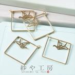 チャーム 折り鶴モチーフ カン付 真鍮製 ゴールド 37mm 4個 アニマル アクセサリーチャーム ピアス イヤリング ネックレス 約3.7cm アクセサリーパーツ パーツ