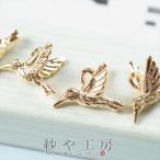 チャーム ミニハチドリチャーム 真鍮製 ゴールド 8.2mm 4個 アクセサリーチャーム ピアス イヤリング ネックレス 約0.8cm アクセサリーパーツ パーツ