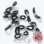 グラスコードパーツ(約22×6mm)約20個 黒 ブラック メガネ留め 眼鏡ホルダー メガネチェーン アクセサリーパーツ 手芸用品 基本 材料