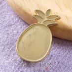 レジン土台 パイナップル ボタン足 ゴールド 27mm 1個 1ヶ フルーツ レジン台 セッティング ミール皿 レジン 枠 土台 果物 約2.7cm