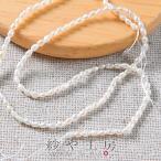 淡水パール 訳アリ ライス型 極小 ホワイト 2.5mm 1連 約100ヶ前後 パール ビーズ パールビーズ 淡水真珠 不揃い エッグ 約0.3cm