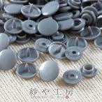 プラスナップ スナップボタン グレー 12mm 約30組 ハンドプレス 手芸用品 洋裁材料 手作り小物 雑貨 素材 部品 約1.2cm