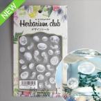 Harbarium club(ハーバリウムクラブ) ハーバリウムシール 海月 88×150mm クラゲ 1枚 レジンクラブ