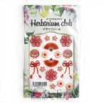 Harbarium club(ハーバリウムクラブ) ハーバリウムシール 和小物 88×150mm 1枚 シール ハーバリウムクラブ 粘着素材 封入  アクセサリーパーツ パーツ