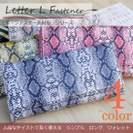 送料無料¥1390 L字ファ