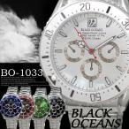 【ケース付き&送料無料♪】◇腕時計 シルバーメタルバンド デザインクロノグラフ メンズ ウォッチ◇BO-1033