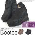 ブーティ 送無 2500円→2200円 ウェッジヒール10cm ショート ブーツ (4-1F)YO-302BT