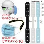 マスク カバー クリップ 3本セット 耳が痛い 耳が痛くない マスクバンド 選べる3色 4段階調節可能 イヤーガード