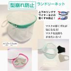 洗濯ネット 小 マスク の 洗濯 に おすすめ 上下の リング で 型崩れ 防止 ランドリー ネット 小 マスク用