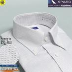 ワイシャツ メンズ 長袖 おしゃれ ボタンダウンシャツ yシャツ スパーノ グレードビー 形態安定 ブルーリバー カッターシャツ 形状記憶