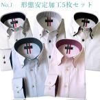 ワイシャツ セット メンズ 長袖 形態安定 送料無料 Yシャツ ボタンダウン ワイドカラー ドゥエボットーニ 白 ホワイト ストライプ S M L LL 3L