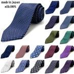 ネクタイ 日本製 シルク100% おしゃれ ストライプ ドット 無地 メンズ シルバー 黒 ネイビー 結婚式 冠婚葬祭 レギュラー  成人式 送料無料