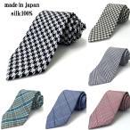 日本製 ネクタイ 選べる シルク  おしゃれ ストライプ 小柄 ドット 無地 ペイズリー 送料無料
