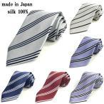 ネクタイ  日本製  シルク100% 絹 ストライプ おしゃれ  送料無料