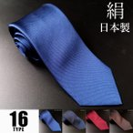 ネクタイ 日本製 シルク100% おしゃれ 無地 繻子織り メンズ ネイビー レッド ブラウン結婚式 冠婚葬祭 レギュラー  成人式 送料無料