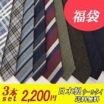 ネクタイ 3本セット 日本製 ウール ストライプ チェック ドット 送料無料