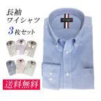 形態安定 ワイシャツ 3枚セット メンズ 長袖 Yシャツ クールビズ 送料無料