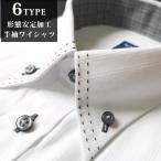 ワイシャツ 半袖 メンズ  形態安定  クールビズ ボタンダウン レギュラーカラー 送料無料 Yシャツ 白 ホワイト