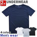 半袖 インナー シャツ メンズ 2枚 セット ドライ Tシャツ 無地 下着 肌着 メール便送料無料 253096-01