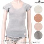 Yahoo!ハーモネイチャーオンラインオーガニックコットン フレンチスリーブTシャツ(パターンメッシュ) /ORGANIC GARDEN (レディース アンダー 半袖  着こなし 婦人 女性用)