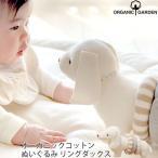 Yahoo!ハーモネイチャーオンラインオーガニックコットン ぬいぐるみ リングダックス /ORGANIC GARDEN おもちゃ 知育玩具 ベビー オモチャ 玩具 5ヶ月  1歳 女 赤ちゃん)