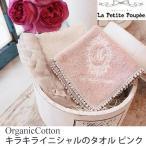 オーガニックコットン キラキライニシャルのタオル ピンク /La Petite Poupee