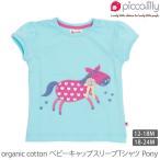 オーガニックコットン ベビーキャップスリーブTシャツ Pony / piccalilly (ベビー服 赤ちゃん ベビーウェア 赤ちゃん服 新生児 綿100%)