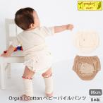 オーガニックコットン ベビーパイルパンツ /pompkinsBABY (ベビー 赤ちゃん 下着 したぎ インナー インナーウェア かわいい 出産内祝い)