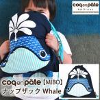 オーガニックコットン 【MIBO】ナップザック Whale /Coq en Pate  (巾着 リュック 子ども こども キッズ 小学生 体操着入れ 幼稚園 保育園)
