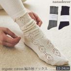 オーガニックコットン 編み柄ソックス nanadecor