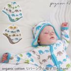 オーガニックコットン ベビーリバーシブル帽子 Elephant /Pigeon (ベビー ベビー服 赤ちゃん ベビーウェア 赤ちゃん用品服 新生児 綿100% 服)