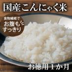 【送料無料】 こんにゃく米 蒟蒻ご飯 80g×30袋 ダイエットの究極サポート! 蒟蒻米 通常便配送 送料無料 福袋  1か月分 蒟蒻マンナン