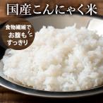 【送料無料】 こんにゃく米 蒟蒻ご飯 80g×70袋 ダイエットの究極サポート! 蒟蒻米 通常便配送 送料無料 福袋  1か月分 蒟蒻マンナン