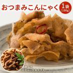 おつまみこんにゃく 100g [こんにゃく約1kg分が入ったヘルシーおつまみ!] 蒟蒻 食物繊維 マンナン ダイエット食品 健康食品