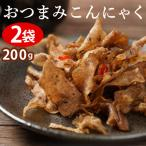 おつまみこんにゃく 100g×2袋 [こんにゃく約1kg分が入ったヘルシーおつまみ!] 蒟蒻 食物繊維 マンナン ダイエット食品