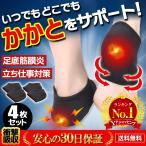 かかとサポーター 足底筋膜炎 かかとが痛い 踵 捻挫 衝撃吸収 かかと保護 痛み緩和 両足用