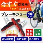 ブレーキシュー  4個セット Vブレーキ ブレーキパッド 自転車 クロスバイク マウンテンバイク 折り畳み自転車 交換パッド