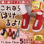 ファーストシューズ トレーニングシューズ ベビー 赤ちゃん 靴 靴下 ソックス シューズ スニーカー 幅広
