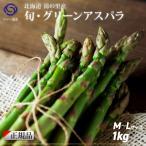 北海道産 産地直送 野菜 新鮮朝もぎ アスパラガスS~L 1キロ  北海道道南森町 より送料無料でお届け
