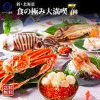 贈り物2021 母の日プレゼント 北海道産 新・食の極み大満喫セット   スタッフおすすめの商品 ずわい蟹600g サーモンいくら250g ボタン海老5~6尾 イカ ホタテ他