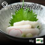 海鮮お取り寄せ グルメランキング 酒のつまみ 食べ物 北海道産いかそうめん100 g 同梱おすすめ 北海道産 お刺身 イカ 母の日 父の日