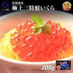 父の日ギフトプレゼント 北海道産高級鮭三特鮭いくら醤油漬け200g(2〜3人前) ご贈答 化粧箱入り 丼ぶり