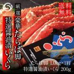【送料無料】極上タラバ足・特選醤油漬けいくらセット