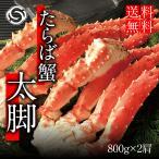 タラバがに太足 2Lサイズ1.8kg〜2.0kg 送料無料 【かに カニ 蟹 目玉商品】