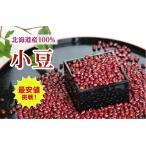 北海道産小豆 送料無料 約1kg(970g) 新物 メール便